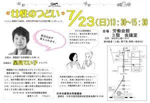静岡県西部地区の「女性のつどい」でお話します