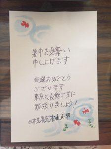 函館でお会いしましょう