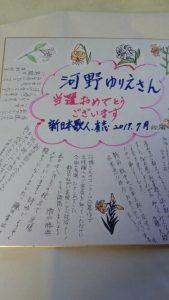 新日本歌人有志の皆さんの色紙