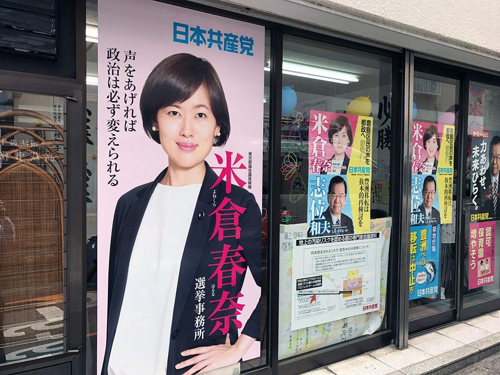 米倉春奈 選挙事務所のお知らせ