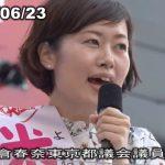 6月23日 米倉春奈東京都議会議員候補 池袋西口街頭演説